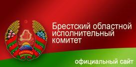 Официальный портал Брестского областного исполнительного комитета www.brest-region.by